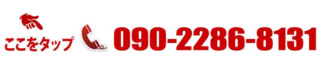 Call: 090-2286-8131